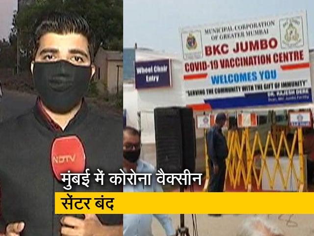 Videos : देश-प्रदेश : मुंबई में कई कोविड वैक्सीनेशन सेंटर बंद, लोग परेशान