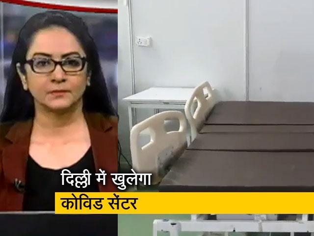 Videos : 5 की बात : दिल्ली में फिर खुलेगा 1000 बेड का कोविड सेंटर