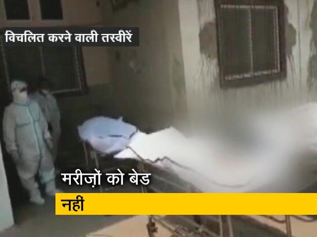 Videos : छत्तीसगढ़ में कोरोना का कहर, अस्पताल में शवों को रखने के लिए फ्रीजर में जगह नहीं
