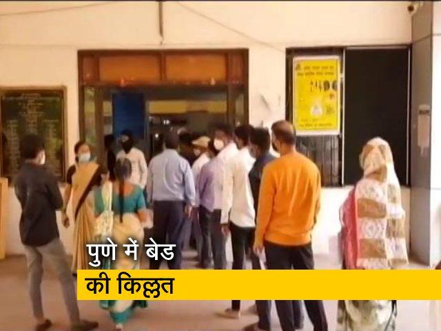 Video : पुणे में बेड की कमी, लोग परेशान