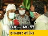 Video : पश्चिम बंगाल : BJP-TMC लोगों को गुमराह कर रही है- अधीर रंजन चौधरी