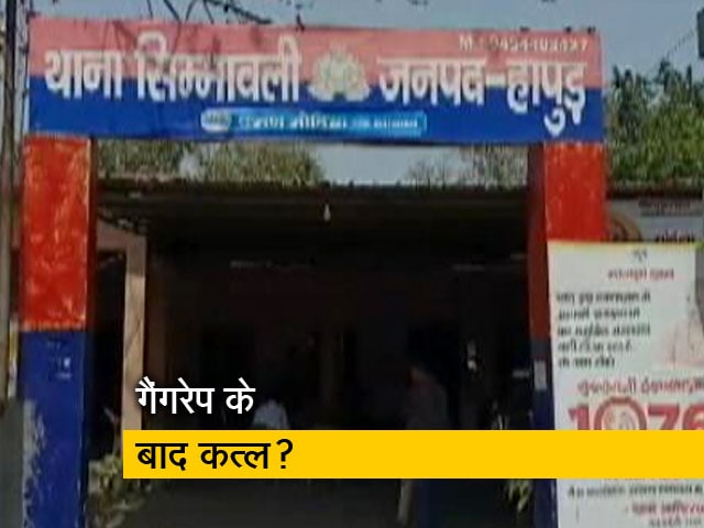 Video : उत्तर प्रदेश : लापता छात्रा की गैंगरेप के बाद हत्या