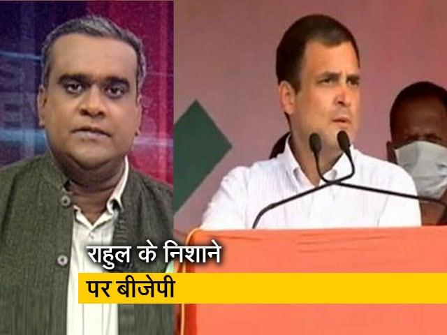 Videos : हॉट टॉपिक : राहुल गांधी का BJP पर निशाना