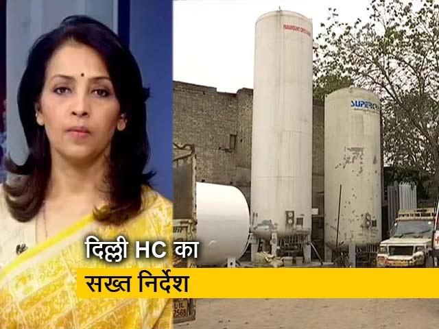 Video : देस की बात: दिल्ली HC ने ऑक्सीजन रीफिलर से कहा, तुरंत अस्पताल में भेजिए गैस