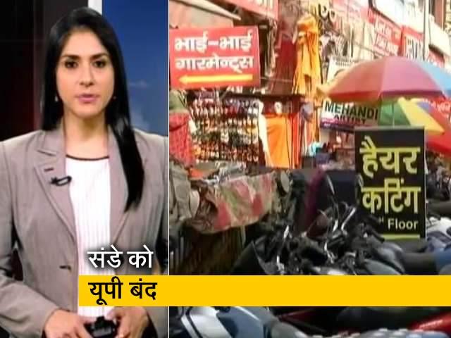Videos : पूरे यूपी में 'रविवार को साप्ताहिक बंद', जरूरी सेवाएं रहेंगी जारी