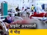 Video: मुंबई के प्राइवेट अस्पतालों पर बड़ा बोझ