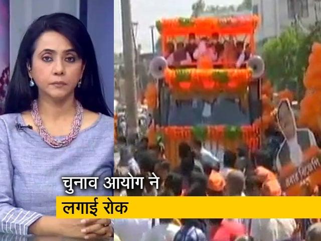 Video : बड़ी खबर : बंगाल में रोड शो-रैलियों पर चुनाव आयोग की रोक