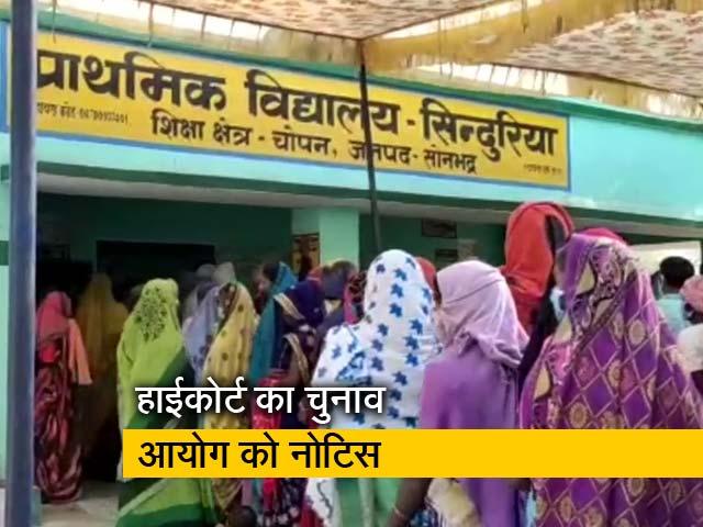 Videos : यूपी में पंचायत चुनाव में ड्यूटी पर तैनात 135 शिक्षकों की कोरोना से मौत