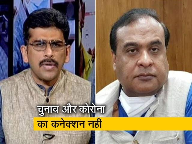 Videos : असम में चुनाव या रैलियों में कोविड संक्रमण नहीं हुआ: हिमंत बिस्वा सरमा