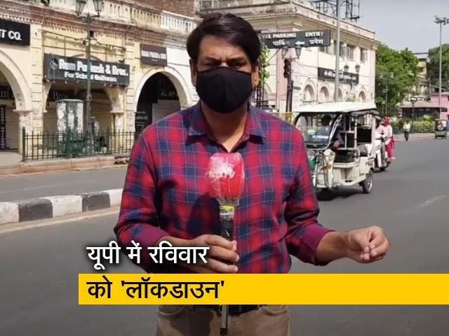 Videos : कोरोना की चेन तोड़ने के लिए रविवार को बंद रहेगा उत्तर प्रदेश