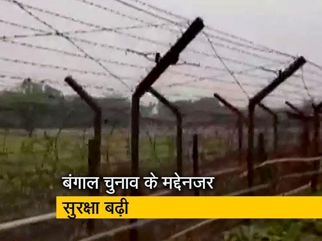 Video : बंगाल चुनाव: भारत-बांग्लादेश सीमा पर कड़ी चौकसी