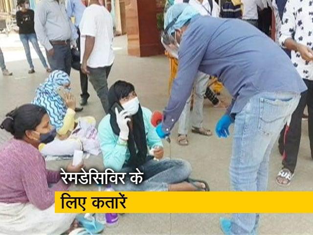 Videos : छत्तीसगढ़ : रेमडेसिविर के लिए लंबी-लंबी कतारें
