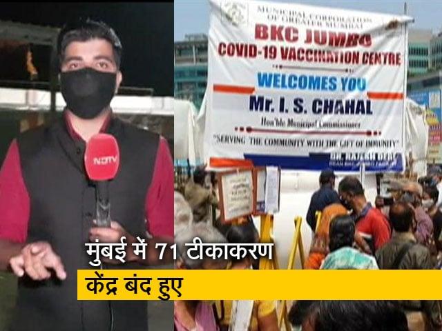 Videos : सिटी सेंटर : मुंबई में BMC के 71 वैक्सीनेशन सेंटर बंद