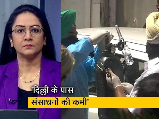 Video : 5 की बात: SC में कोरोना पर अहम सुनवाई, घर में ऑक्सीजन सिलेंडर देगा प्रशासन