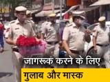 Video : कोरोना की लहर के बीच दिल्ली पुलिस मुस्तैद, गुलाब देकर समझा रही है लोगों को