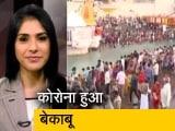 Video : कोरोना महामारी पर हावी कुंभ की आस्था और बंगाल चुनाव की सियासत