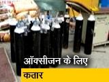 Video : महाराष्ट्र : ऑक्सीजन की कमी से जूझते मरीज