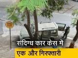 Video : एंटीलिया कार केस: NIA ने मुंबई पुलिस के API रियाज़ काज़ी को किया गिरफ्तार