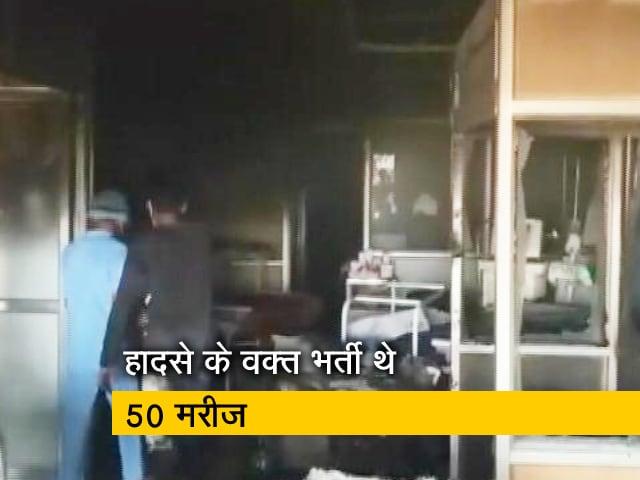 Video : रायपुर के राजधानी अस्पताल में आग लगने से 5 मरीजों की मौत