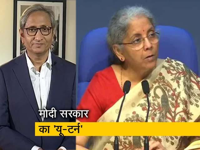 Video : रवीश कुमार का प्राइम टाइम : लघु बचत करने वाली जनता सरकारी प्राथमिकता में कहां?