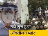 Video : क्या हैं गौतम बुद्ध नगर PGI के ऑक्सीजन प्लांट का हाल?