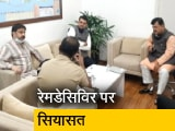 Video : महाराष्ट्र : दवाई पर राजनीतिक लड़ाई, BJP ने लगाया पुलिस पर आरोप