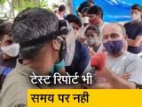 Video : उत्तर प्रदेश: सरकारी कोविड टेस्ट सेंटर पर लगी है लंबी लाइनें