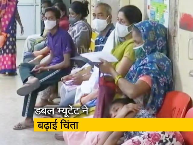 Videos : भारत के करीब दस राज्यों में डबल म्यूटेंट वायरस : सूत्र