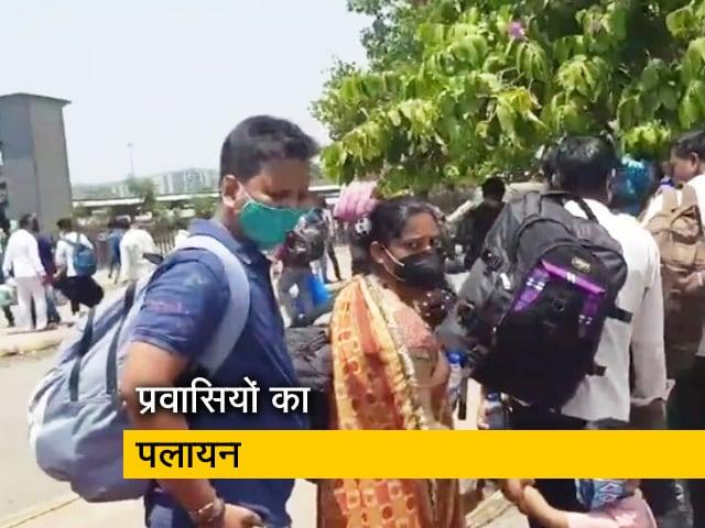 Video : महाराष्ट्र : कोरोना की वजह से बंद हुआ काम, घर लौट रहे प्रवासी