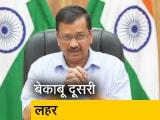 Video : दिल्ली : 24 घंटे में 24 हजार से ज्यादा नए कोरोना मामले, 167 ने गंवाई जान