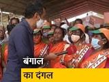 Video : पश्चिम बंगाल : सुरक्षित सीटों पर होगा परिवर्तन?