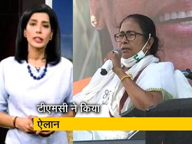 Videos : कोलकाता में रैली नहीं करेंगी ममता बनर्जी, कोरोना को देखते हुए TMC का फैसला