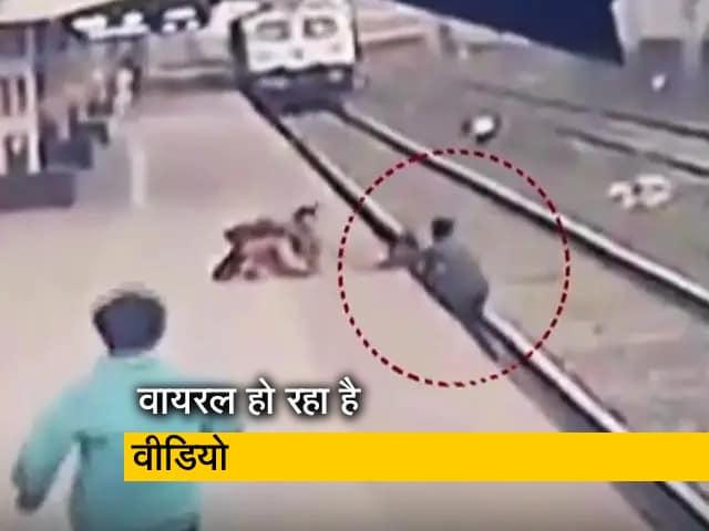 Videos : पॉइंटमैन ने अपनी जान पर खेलकर बचाई बच्चे की जान