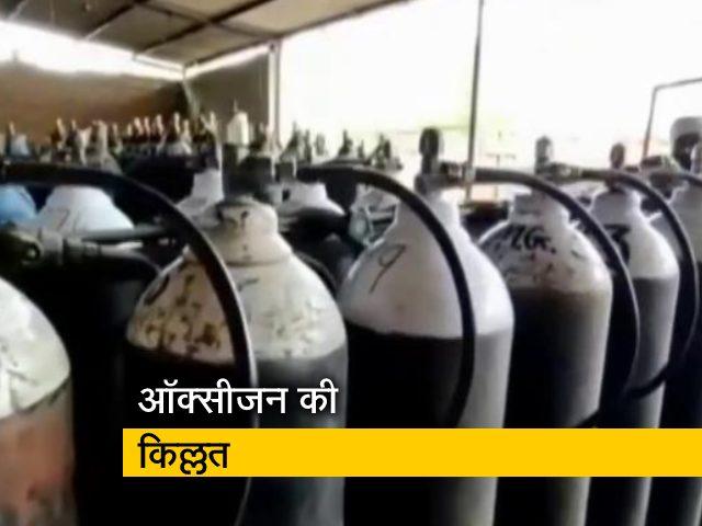 Video : दिल्ली के अस्पतालों में ऑक्सीजन इमरजेंसी, मरीजों की जान को खतरा