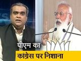 Video : हॉट टॉपिक : PM नरेंद्र मोदी ने कांग्रेस पर बोला हमला