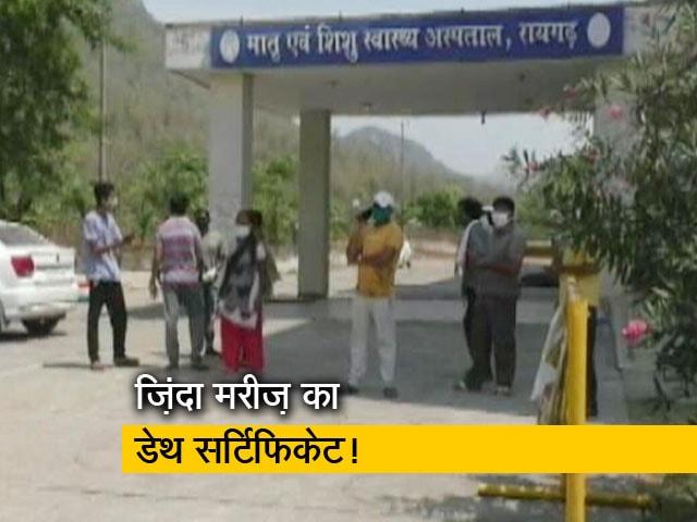 Videos : रायगढ़ : मरीज़ ज़िंदा, अस्पताल ने मरा बताया