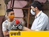 Video : महाराष्ट्र में कोरोना का कहर, प्रवासी लौटने को मजबूर