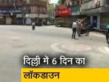 Video : जानें, दिल्ली में लॉकडाउन के दौरान क्या खुला रहेगा, क्या रहेगा बंद ?