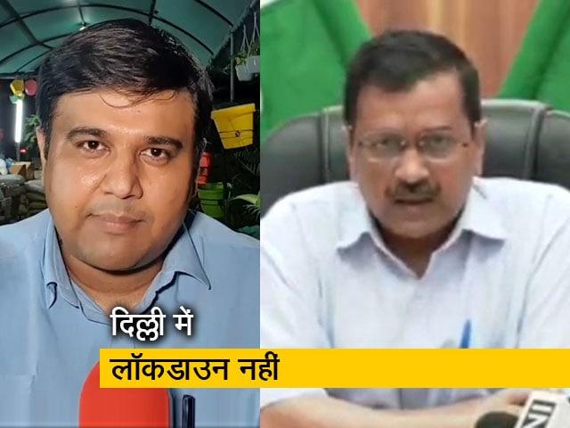 Videos : दिल्ली में नहीं लगेगा लॉकडाउन : अरविंद केजरीवाल