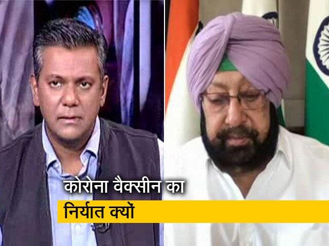 Videos : कैप्टन अमरिंदर सिंह ने 5 करोड़ कोरोना खुराक दूसरे देशों को तोहफे में देने पर उठाए सवाल