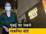 Video : सिटी सेंटर : मुंबई के 'डी वॉर्ड' में कोरोना का सबसे ज्यादा ग्रोथ रेट
