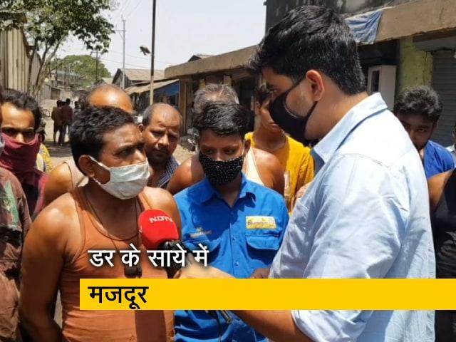 Videos : महाराष्ट्र : मजदूरों में डर, संपूर्ण लॉकडाउन लगा तो क्या करेंगे? देखें खास रिपोर्ट