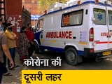 Video: कोविड में लूट, दिल्ली-एनसीआर में एंबुलेंस वालों की मनमानी