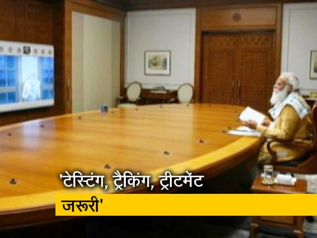 Videos : कोरोना को लेकर PM मोदी ने अधिकारियों के साथ की बैठक