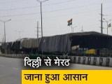 Video : दिल्ली से  मेरठ जाने वाला एक्सप्रेस-वे खुला, 26 जनवरी को हुई हिंसा के बाद से बंद था
