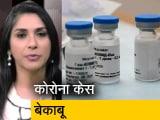 Video : भारत में  Moderna और Pfizer वैक्सीन को क्या मिलेगी मंजूरी?