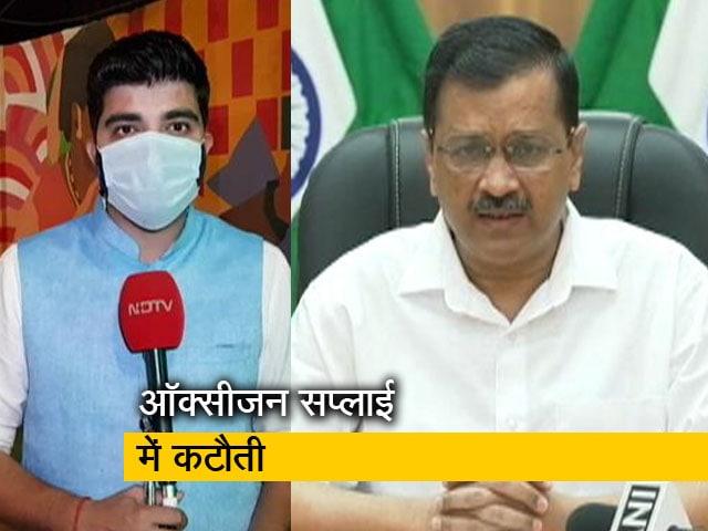 Video : कोरोना के मामले बढ़ रहे, दिल्ली में आगे भी बढ़ाया जा सकता है वीकेंड कर्फ्यू