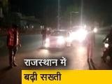 Video : राजस्थान के सभी शहरों में कर्फ्यू