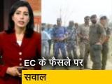 Video : देश प्रदेश: कूचबिहार में हिंसा, EC ने नेताओं की एंट्री पर लगाई 72 घंटे की रोक