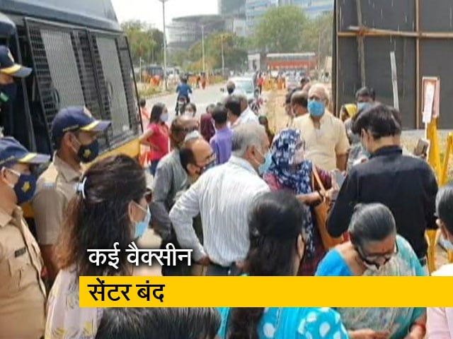Videos : मुंबई के बीकेसी जंबो कोविड सेंटर पर लोगों की जुटी भारी भीड़